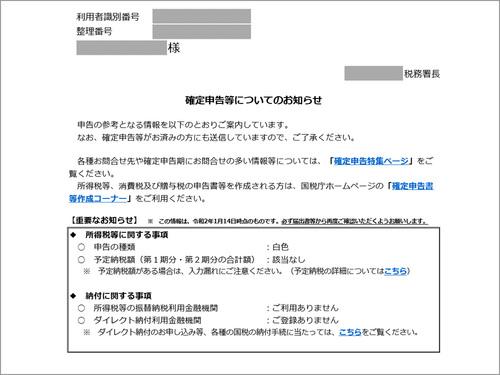 e-Taxソフトのメッセージボックスの「お知らせ」をクリックしたら詳細表示