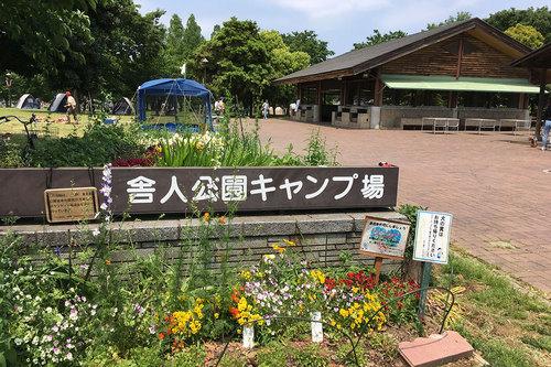 舎人公園の写真8