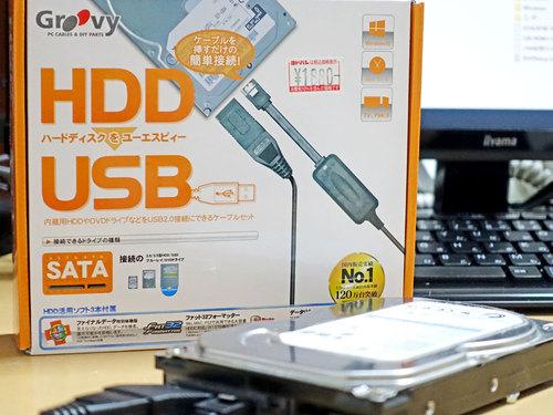 HDDをUSB接続できるケーブルセット