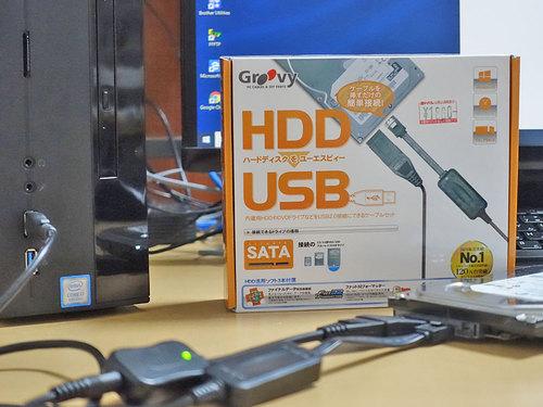 壊れたPCからHDDデータの取り出し 手順5