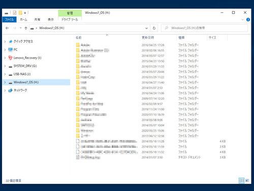 壊れたPCからHDDデータの取り出し 手順6