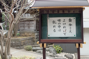 お寺の掲示板