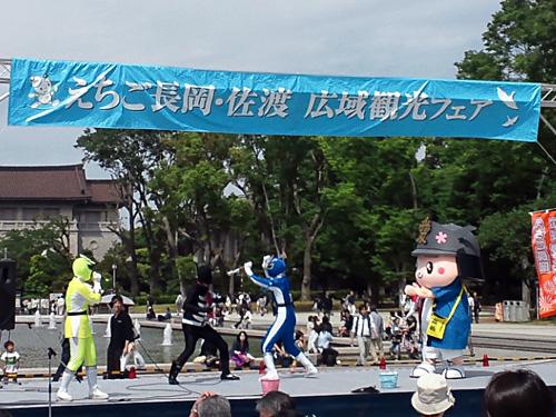 えちご長岡・佐渡 広域観光フェア