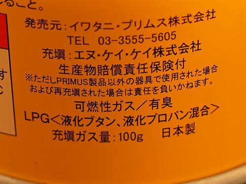 充填ガス量が110gから100gになったIP-110